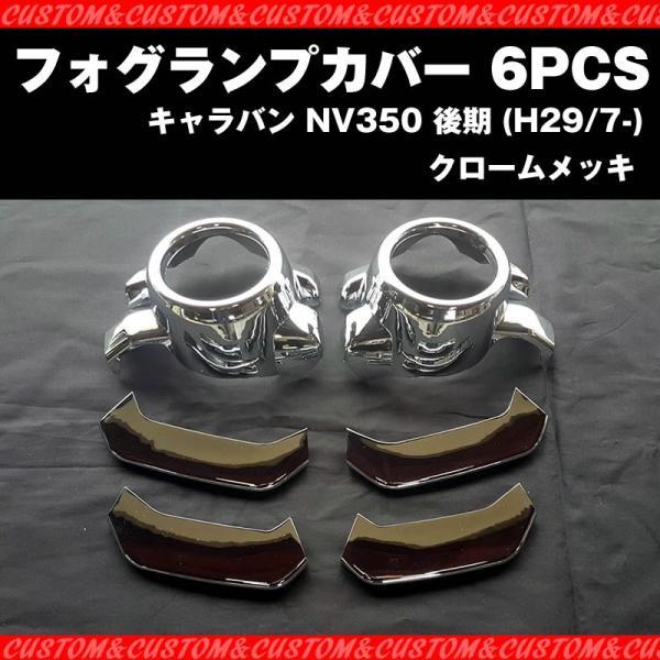 【新車にお勧めメッキセット!】フォグランプカバー 6PCS キャラバン NV350 後期 (H29/7-) ワルガオルック!|yourparts|02