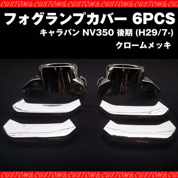 【新車にお勧めメッキセット!】フォグランプカバー 6PCS キャラバン NV350 後期 (H29/7-) ワルガオルック!|yourparts|03