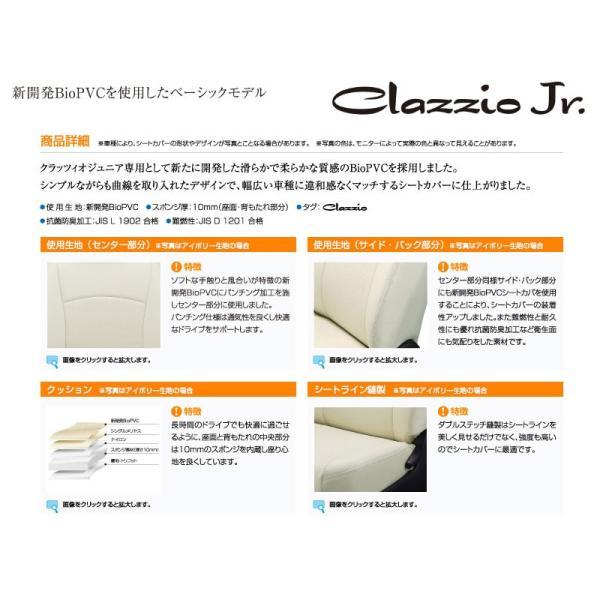 【ブラック】Clazzio クラッツィオシートカバーClazzio Jr ハイラックスサーフ215系(H14/11〜H21/9)|yourparts|02