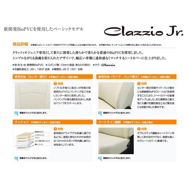 【アイボリー】Clazzio クラッツィオシートカバーClazzio Jr ランドクルーザープラド150系5人乗り車(H21/9〜)|yourparts|02