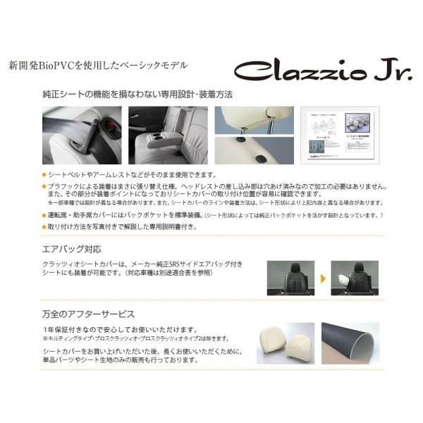 【ブラック】Clazzio クラッツィオシートカバーClazzio Jr ランドクルーザープラド150系(H21/9〜)TZグレード yourparts 03
