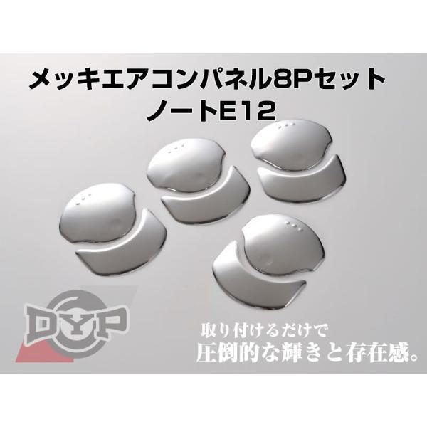 メッキエアコンパネル8Pセット ノートE12(H24/9〜)エアコン吹き出し口をドレスアップ|yourparts|02