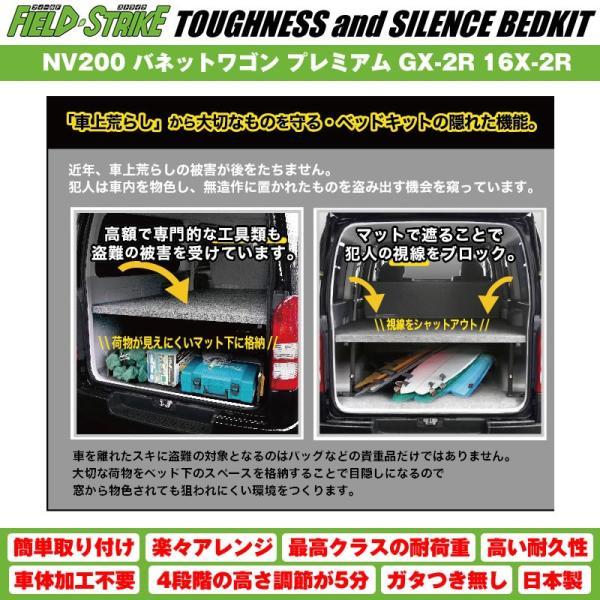 延長マット無【ブラックレザータイプ】NV200 バネットワゴン ベッドキット プレミアム GX-2R 16X-2R Field Strike|yourparts|13