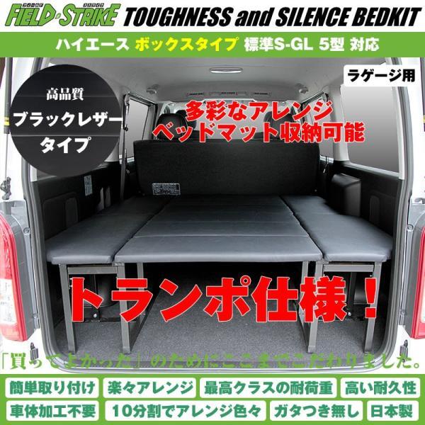 ハイエース ベッドキット トランポ仕様 200系 S-GL 標準ボディ用 1-5型対応 [ボックスタイプ/ブラックレザー] Field Strike|yourparts