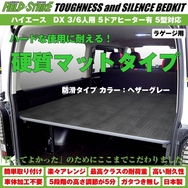 【硬質マットタイプ/防滑ヘザーグレー】Field Strike ラゲージ用 ベッドキット ハイエース / レジアスエース 200 系 DX 3/6人用 5ドアヒーター有 5型対応|yourparts