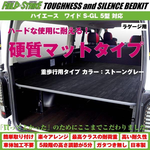 【硬質マットタイプ/重歩行用ストーングレー】Field Strike ラゲージ用 ベッドキット ハイエース / レジアスエース 200 系 ワイド S-GL 5型 対応 yourparts