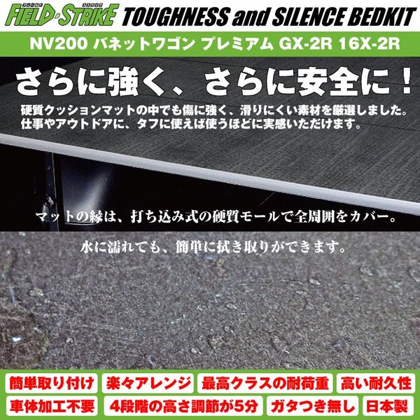 延長マット無【硬質マットタイプ/重歩行用ストーングレー】NV200 バネットワゴン ベッドキット プレミアム GX-2R 16X-2R プロ仕様 Field Strike|yourparts|02