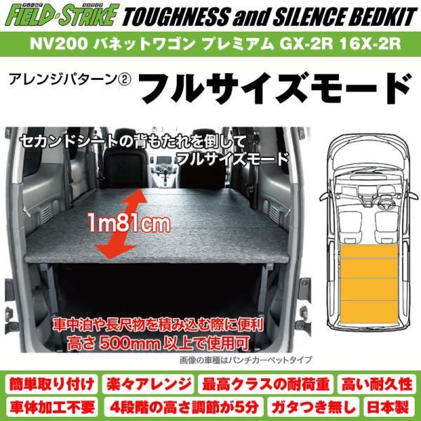 延長マット無【硬質マットタイプ/重歩行用ストーングレー】NV200 バネットワゴン ベッドキット プレミアム GX-2R 16X-2R プロ仕様 Field Strike|yourparts|08