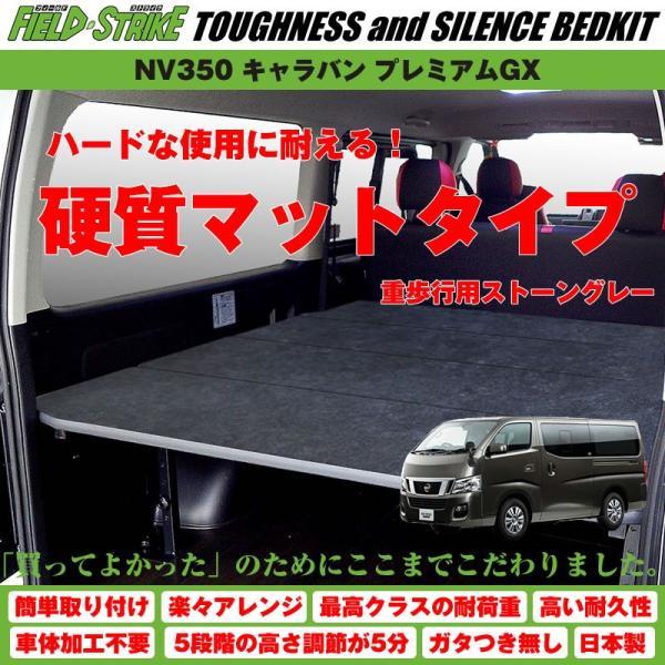 オートスライド有車用【硬質マットタイプ/重歩行用ストーングレー】Field Strike ベッドキット NV350 キャラバン プレミアムGX (H24/6-)|yourparts