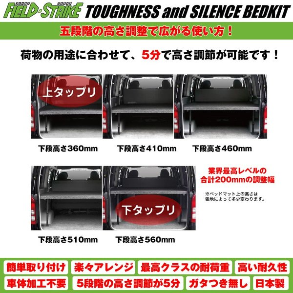 オートスライド有車用【硬質マットタイプ/重歩行用ストーングレー】Field Strike ベッドキット NV350 キャラバン プレミアムGX (H24/6-)|yourparts|05