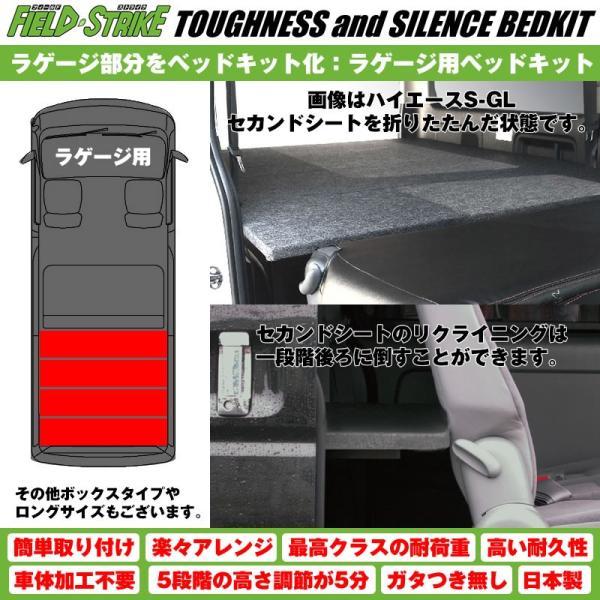 ハイエース ベッドキット ラゲージ用 200系 DX 3/6人用 4ドア ヒーター有 1-5型対応 [パンチカーペットタイプ/ダークグレー] Field Strike|yourparts|06