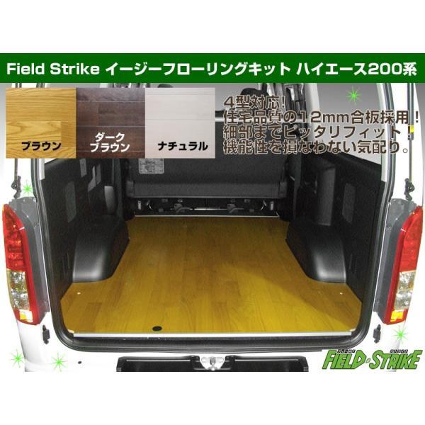 【ダークブラウン】Field Strike イージー フローリング キット ハイエースワイド 200 系 S-GL 3型 後期 用(H24/5-H25/11)|yourparts