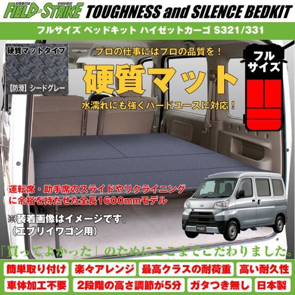 【硬質マットタイプ/防滑シードグレー】Field Strike フルサイズ ベッドキット ハイゼットカーゴ S321/331 (H16/12-)長さ1600mm yourparts