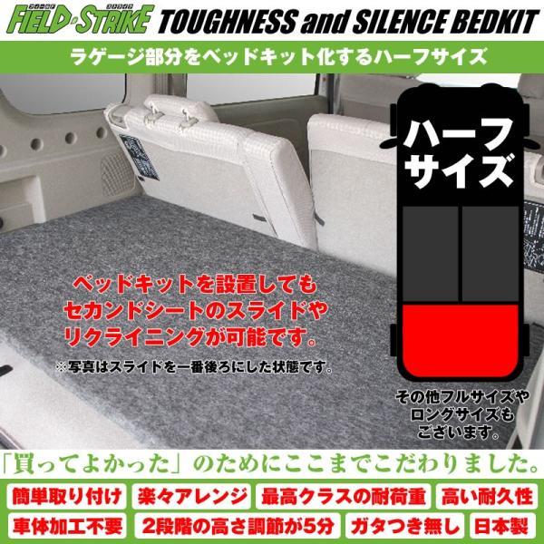 【硬質マットタイプ/防滑シードグレー】Field Strike ハーフサイズ ベッドキット ハイゼットカーゴ クルーズ S321/331 (H16/12-)|yourparts|04