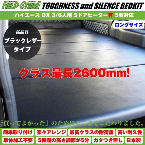 ハイエース ベッドキット ロングサイズ 200系 DX 3/6人用 5ドア ヒーター有 1-5型対応 長さ2600mm [ブラックレザータイプ] Field Strike yourparts