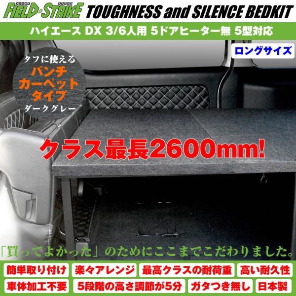 ハイエース ベッドキット ロングサイズ 200系 DX 3/6人用 5ドア ヒーター無 1-5型対応 長さ2600mm [パンチカーペットタイプ/ダークグレー] Field Strike yourparts