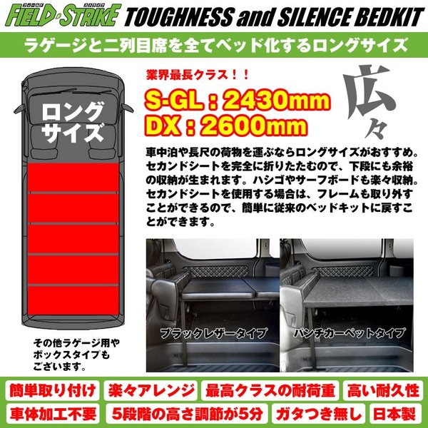 ハイエース ベッドキット ロングサイズ 200系 DX 3/6人用 5ドア ヒーター無 1-5型対応 長さ2600mm [パンチカーペットタイプ/ダークグレー] Field Strike yourparts 02
