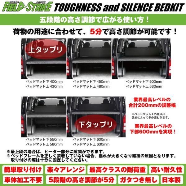 ハイエース ベッドキット ロングサイズ 200系 DX 3/6人用 5ドア ヒーター無 1-5型対応 長さ2600mm [パンチカーペットタイプ/ダークグレー] Field Strike yourparts 05