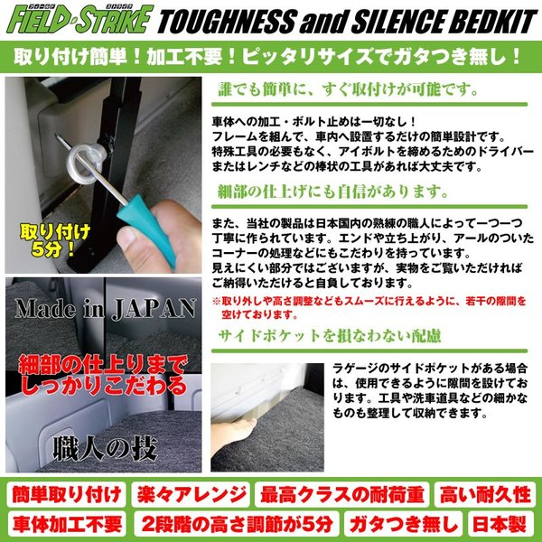 【パンチカーペットタイプ/ベージュ】Field Strike ロングサイズ ベッドキット ハイゼットカーゴ S321/331 (H16/12-)長さ1700mm!|yourparts|04