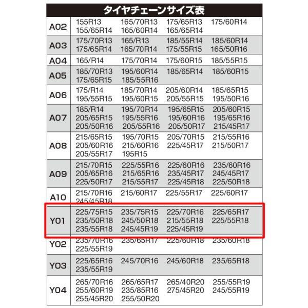 タイヤチェーン 非金属 スノーチェーン 225/65R17 他 fs-tc-Y01 取付動画あり|yourparts|09