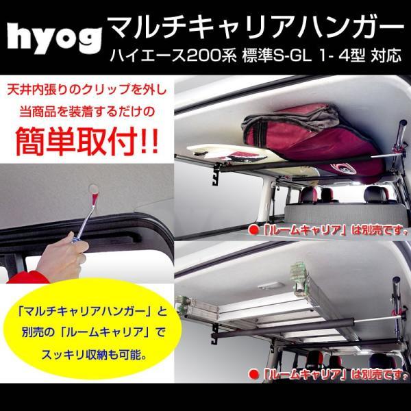 【サーフボードやルアーロッド積載に!】マルチキャリアハンガー 黒 ハイエース200系 標準S-GL 1- 5型 対応|yourparts|03