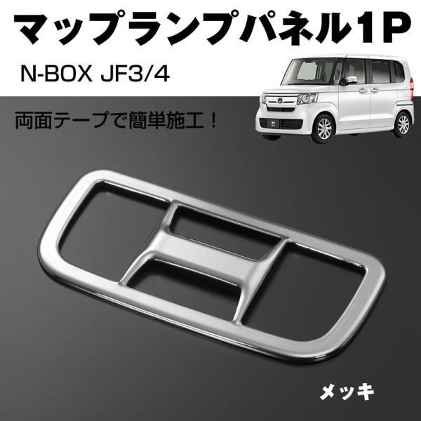 【メッキ】マップランプパネル1P 新型 N-BOX JF3/4 (H29/9-)|yourparts