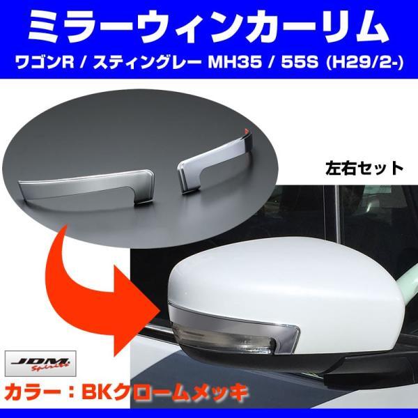 【ブラッククローム】ミラーウィンカーリム 新型 ワゴンR / スティングレー MH35 / 55S (H29/2-)|yourparts