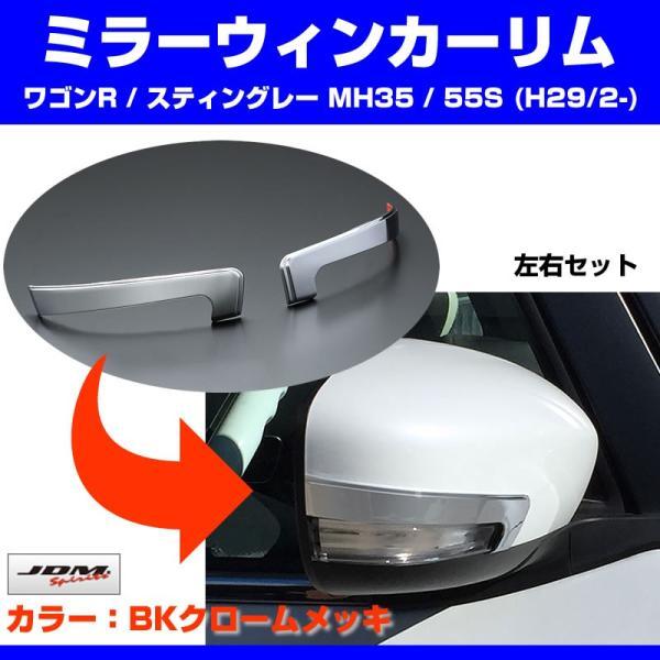 【ブラッククローム】ミラーウィンカーリム 新型 ワゴンR / スティングレー MH35 / 55S (H29/2-)|yourparts|02