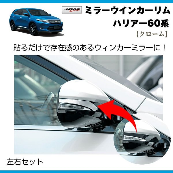【クローム】ミラーウインカーリム ハリアー60系(H26/1〜) yourparts 02