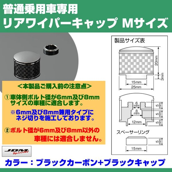 【ブラックカーボン+BKキャップ】リアワイパーキャップ Mサイズ セレナ C27 (H28/8-)|yourparts|02