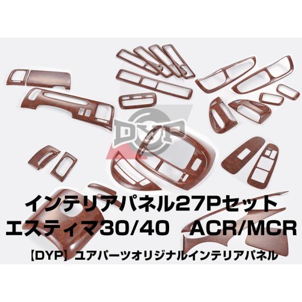 【茶木目】DYP インテリアパネル27Pセット エスティマ30/40系(H12/1〜H18/1) ACR/MCR yourparts