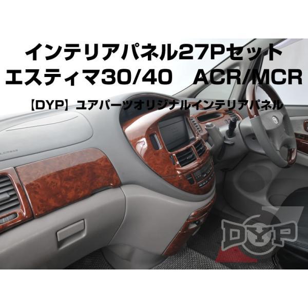 【茶木目】DYP インテリアパネル27Pセット エスティマ30/40系(H12/1〜H18/1) ACR/MCR yourparts 02