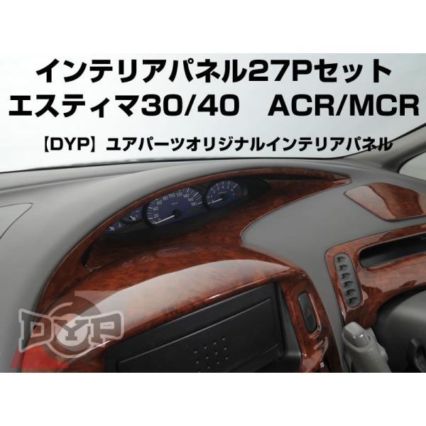 【茶木目】DYP インテリアパネル27Pセット エスティマ30/40系(H12/1〜H18/1) ACR/MCR yourparts 03