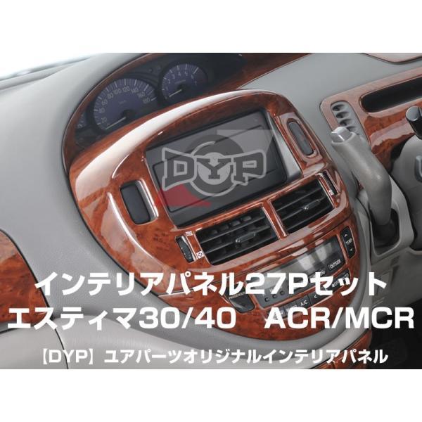 【茶木目】DYP インテリアパネル27Pセット エスティマ30/40系(H12/1〜H18/1) ACR/MCR yourparts 04