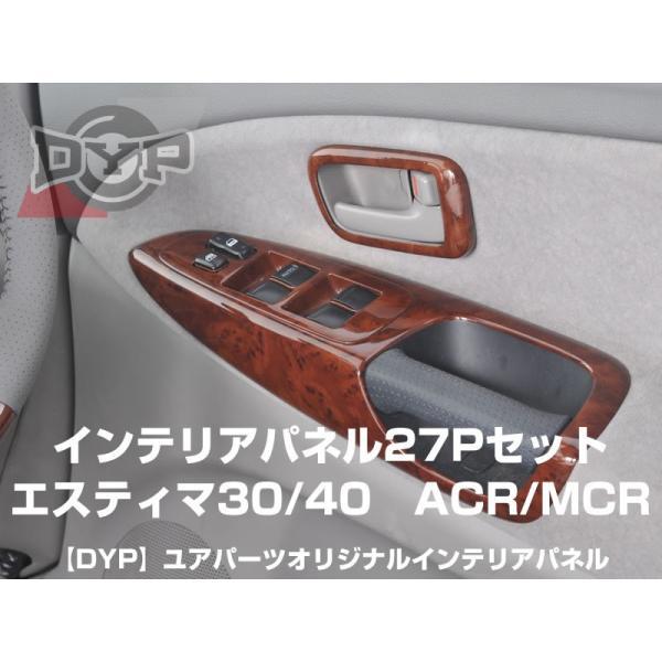 【茶木目】DYP インテリアパネル27Pセット エスティマ30/40系(H12/1〜H18/1) ACR/MCR yourparts 06