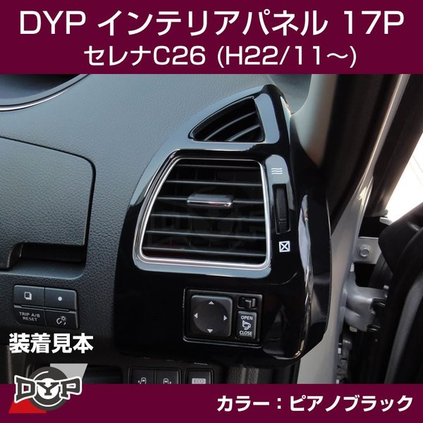 【ピアノブラック】DYP インテリアパネル17P セレナC26(H22/11〜)|yourparts|02