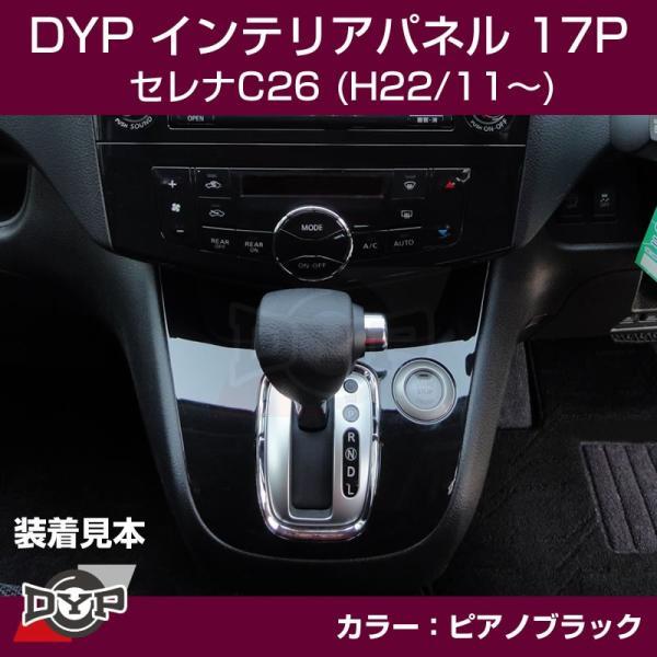 【ピアノブラック】DYP インテリアパネル17P セレナC26(H22/11〜)|yourparts|03