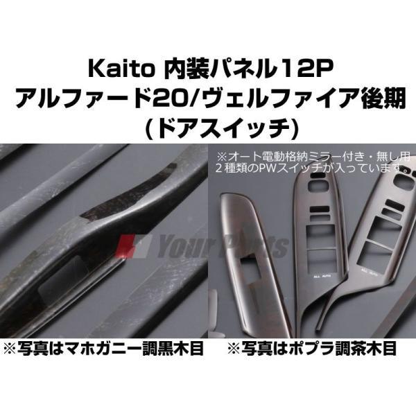 【マホガニー調黒木目】KAITO 内装パネル13P ドアスイッチパネル アルファード/ヴェルファイア20系後期(H23/11〜)|yourparts|02