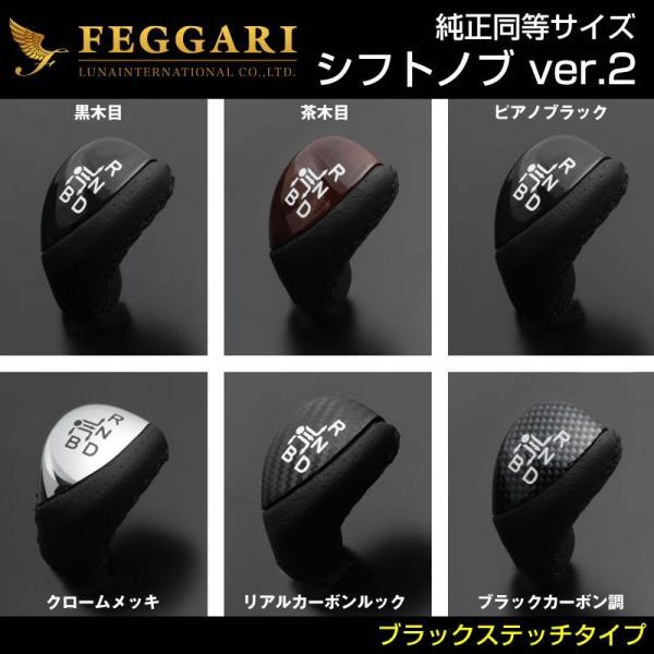 【ブラックカーボン調×ブラックステッチ】シフトノブVer.2 ノア/ヴォクシー80系(H26/1〜)純正同等サイズ ※ハイブリット専用 FEGGARI|yourparts|05