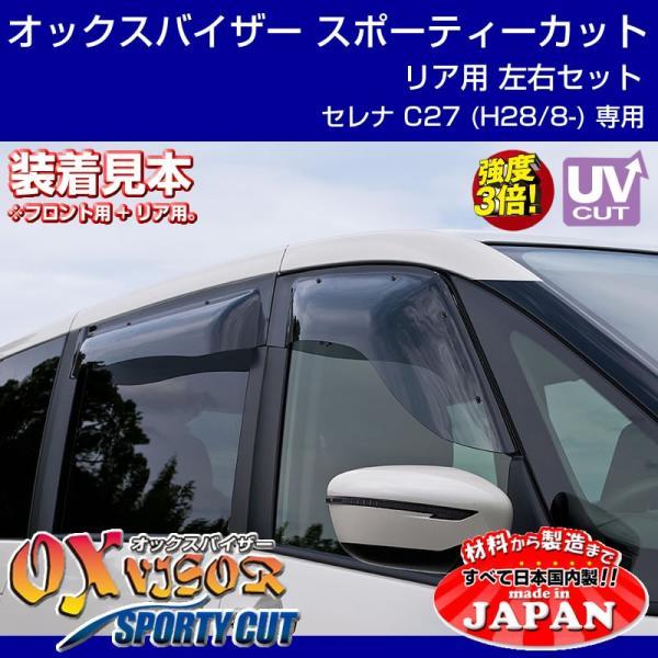 【受注生産納期3WEEK】OXバイザー オックスバイザー スポーティーカット リア用左右1セット セレナ C27 (H28/8-)|yourparts|02