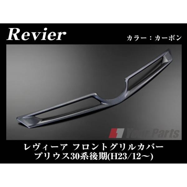 【カーボン】Revier レヴィーア フロントグリルカバー プリウス30系 後期(H23/12〜)|yourparts