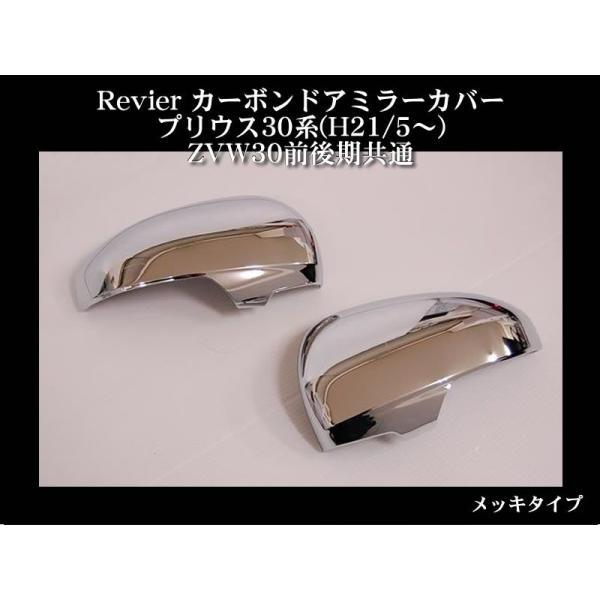 Revier レヴィーア メッキドアミラーカバー プリウス30系(H21/5〜) ZVW30前後期共通 yourparts