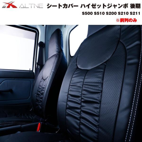 【ブラック】シートカバー 前列のみ ハイゼットジャンボ 後期 S500 S510 S200 S210 S211 ※ヘッドレスト分離型専用|yourparts|02