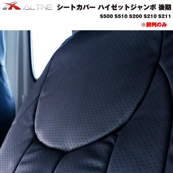 【ブラック】シートカバー 前列のみ ハイゼットジャンボ 後期 S500 S510 S200 S210 S211 ※ヘッドレスト分離型専用|yourparts|04