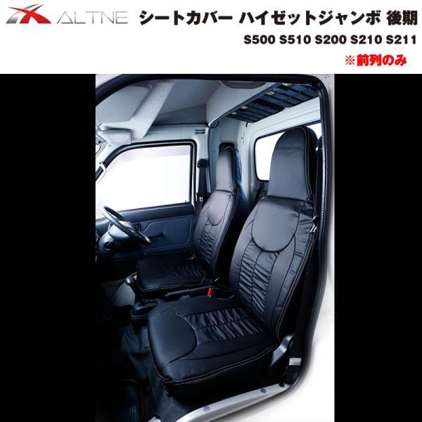 【ブラック】シートカバー 前列のみ ハイゼットジャンボ 後期 S500 S510 S200 S210 S211 ※ヘッドレスト分離型専用|yourparts|05