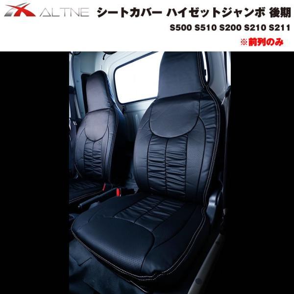 【ブラック】シートカバー 前列のみ ハイゼットジャンボ 後期 S500 S510 S200 S210 S211 ※ヘッドレスト分離型専用|yourparts|06