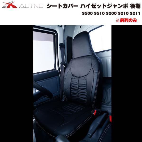 【ブラック】シートカバー 前列のみ ハイゼットジャンボ 後期 S500 S510 S200 S210 S211 ※ヘッドレスト分離型専用|yourparts|07