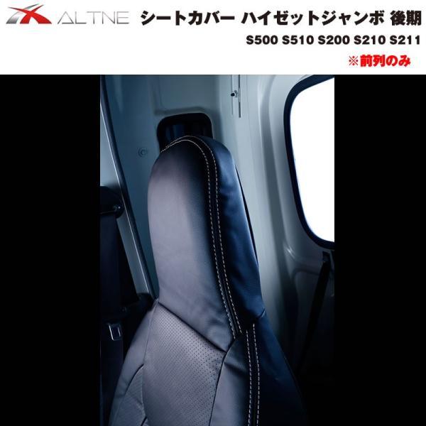 【ブラック】シートカバー 前列のみ ハイゼットジャンボ 後期 S500 S510 S200 S210 S211 ※ヘッドレスト分離型専用|yourparts|09