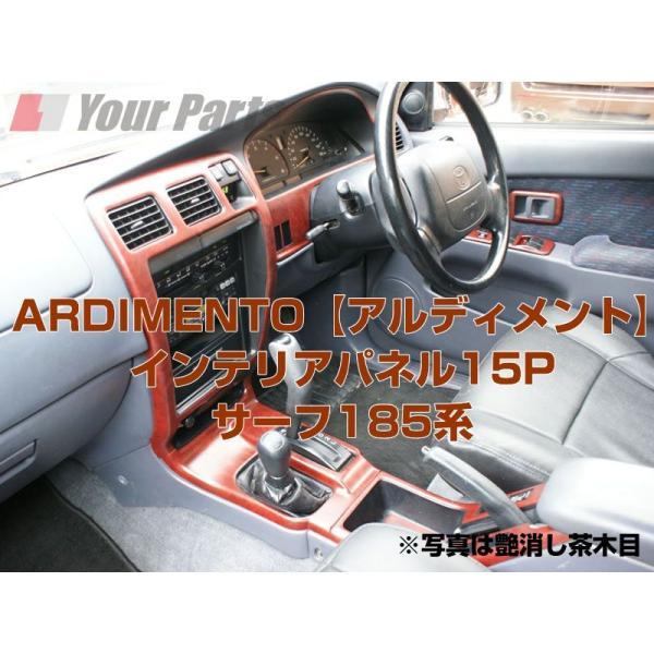 【茶木目】ARDIMENTO アルディメントインテリアパネル18P ハイラックスサーフ185系中・後期用(H10/8〜H14/11)|yourparts|03