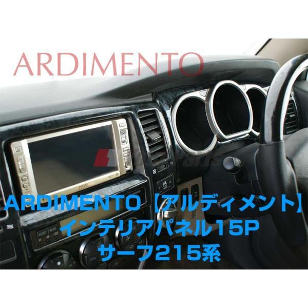 【黒木目】ARDIMENTO アルディメントインテリアパネル15P ハイラックスサーフ215系(H14/11〜H21/7)インスト用|yourparts